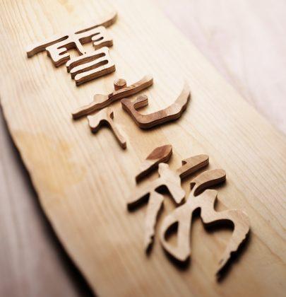 Sulwhasoo: Achieving the Fine Art of Balanced, Harmonious Beauty