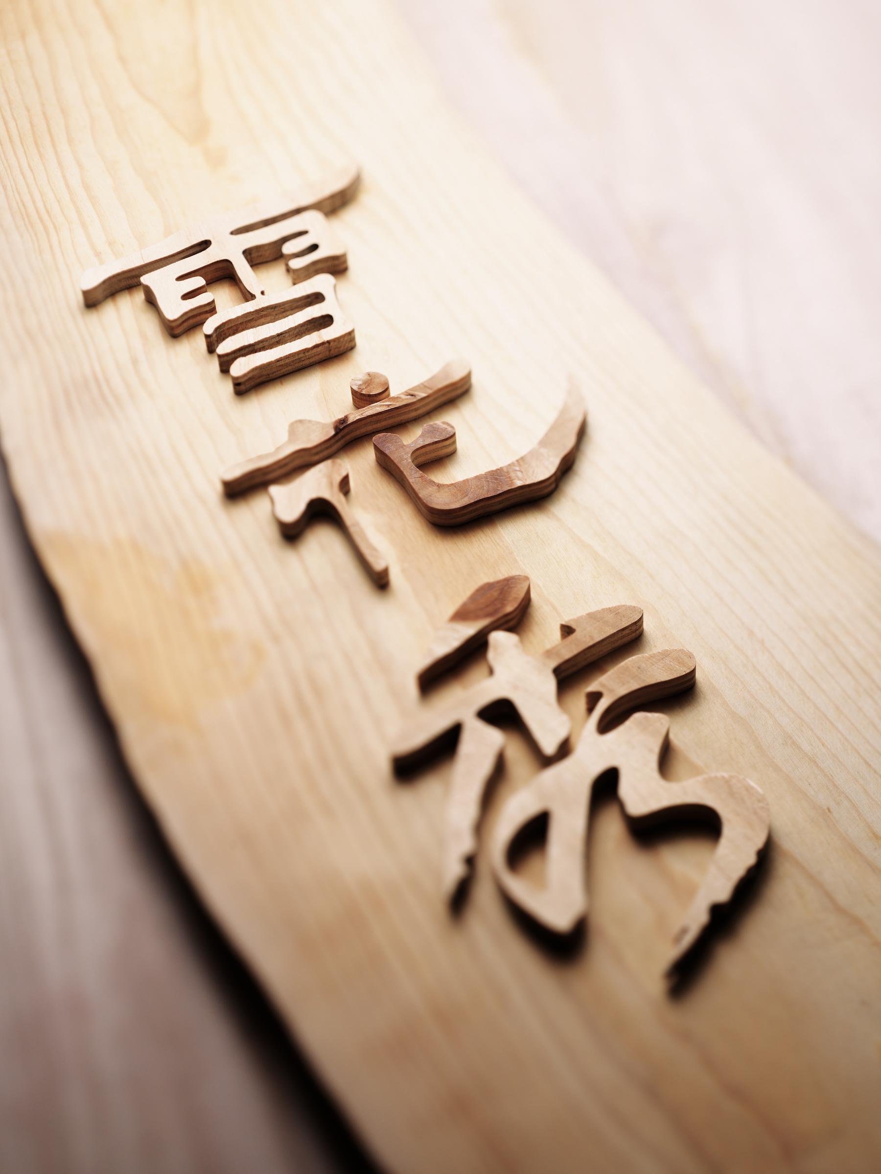 Sulwhasoo Chi Logo - wood